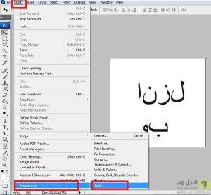حل مشکل برعکس نوشتن و جدا شدن حروف فارسی1