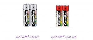 انواع باتری قلمی