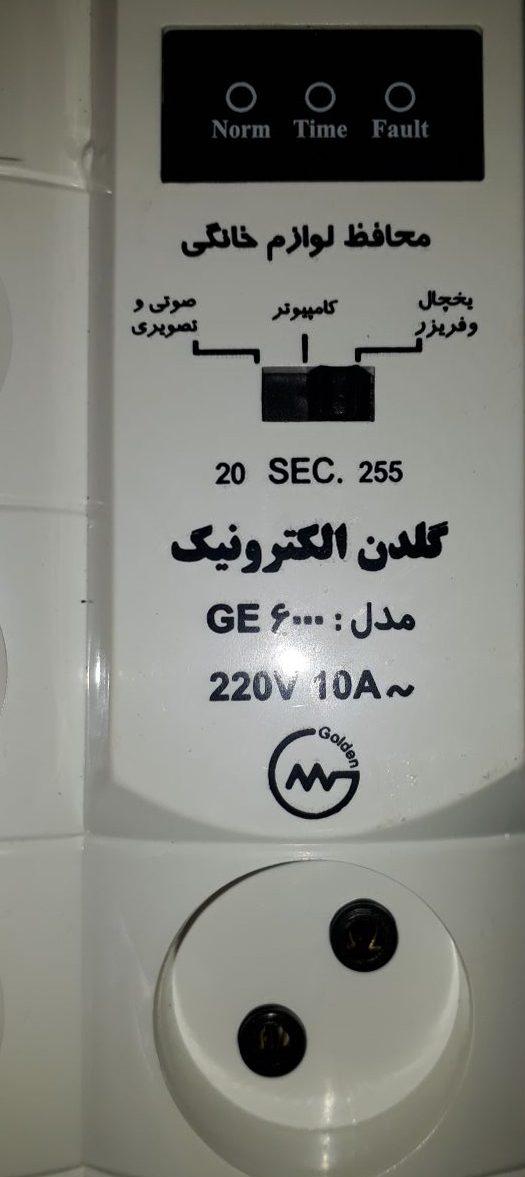 محافظ ولتاژ مولتی سیستم 6 خانه گلدن الکترونیک