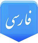 زبان فارسی اندروید