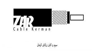 لیست قیمت سیم و کابل زر کابل کرمان