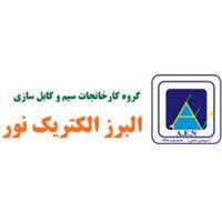 لیست قیمت سیم و کابل البرز الکتریک نور