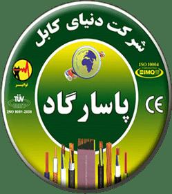 لیست قیمت سیم و کابل پاسارگاد