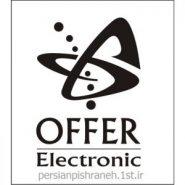 لیست قیمت آفر الکترونیک