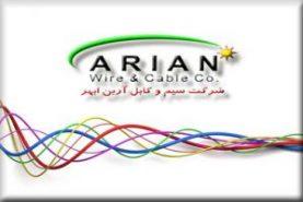 arian-wire